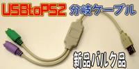 USBtoPS2分岐ケーブル【新品バルク品】