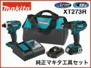 新品 マキタ 18V 充電式 インパクト ドリル 2台 セッ