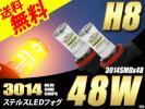 H8 LED フォグランプ /ライト オレンジ系 黄 美光
