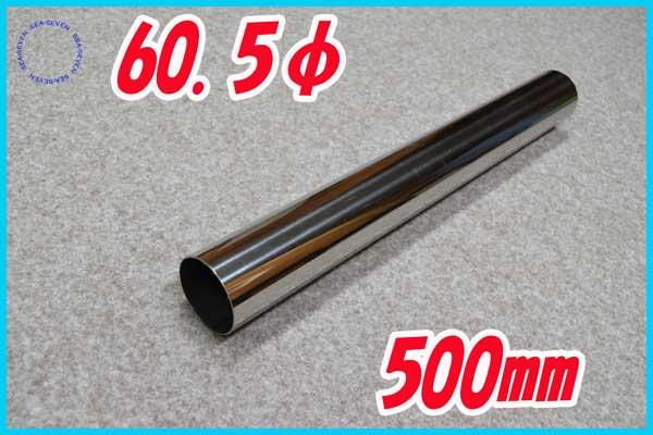 60.5φ 500㎜ ストレートパイプ ステンレス 1.2㎜厚 自作 材料 マフラー等_画像1