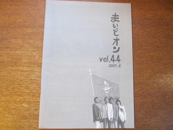 ウルフルズ●ファンクラブ会報●まいどオン No.44