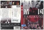DVD 靖国 YASUKUNI 刈谷直治 高金素梅 レンタル版 T13379
