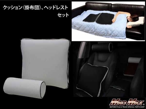 寝具 枕&収納掛け布団 クッション/ヘッドレストSET ホワイト_画像1