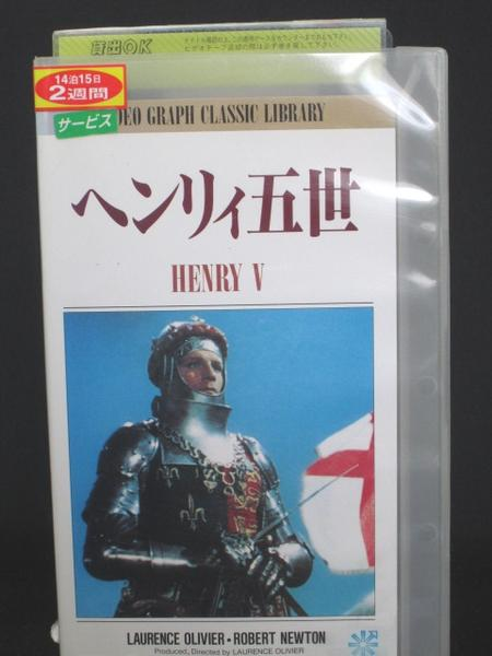 07113◆送料無料◆ヘンリィ五世 ローレンス・オリヴィエ
