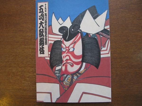 歌舞伎パンフ●十一代目市川海老蔵襲名披露 五月大歌舞伎 平成16
