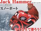 ジャックハンマー スノーチューブ一人用スノーボート