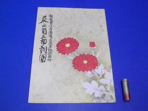 尾上菊五郎歌団 新歌舞伎座開場三周年記念興行 京鹿子娘道成寺