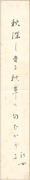 自筆短冊 ◆ 中村汀女(俳人) #403