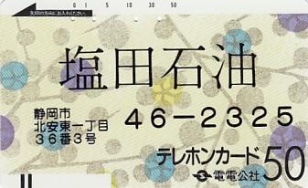 〆電電公社 塩田石油 モデル110-3 テレカ使用済_画像1