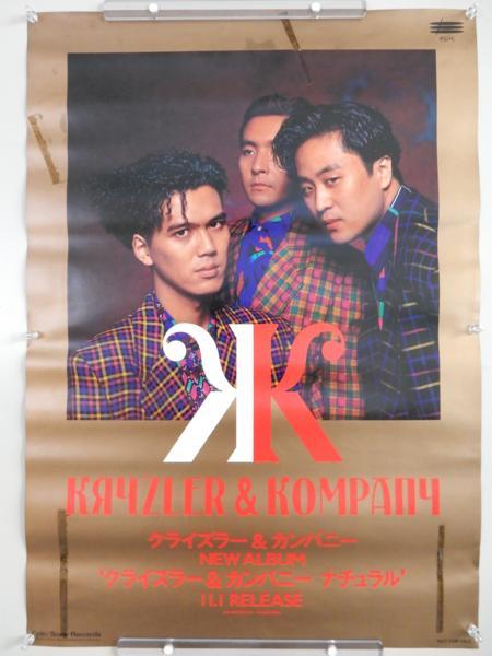 W26◆クライズラー&カンパニー 告知ポスター '91ナチュラル Album/B2サイズ 非売品/葉加瀬太郎◆