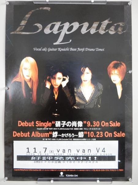 W27◆Laputa ラピュータ 告知ポスター '96 硝子の肖像/蜉 -かげろう- 蝣 B2サイズ◆