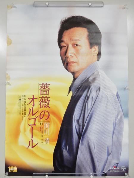 W41◆前川清 ポスター '98 薔薇のオルゴール B2サイズ 演歌 歌謡◆