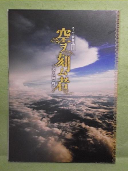 A-1【パンフ】スーパー歌舞伎Ⅱセカンド 空ヲ刻ム者 若き仏師の物語 平成26年 市川猿之助