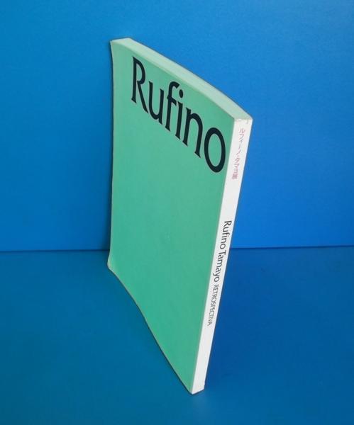 1993年 ルフィーノ・タマヨ展 名古屋市美術館 Rufino_画像3