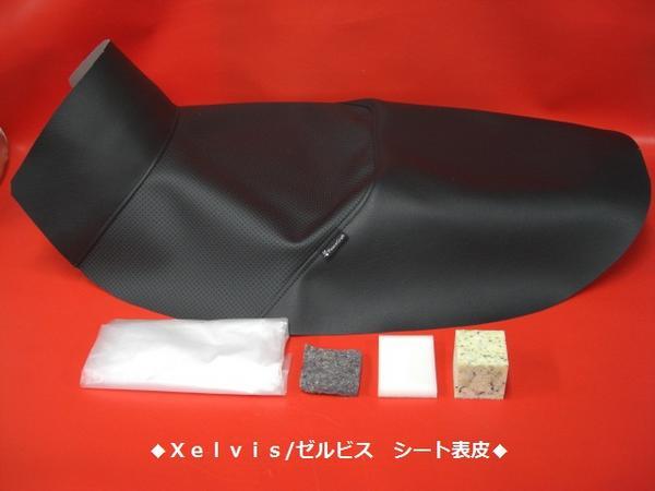 【日本製】■ゼルビス Xelvis カスタム シート表皮  ノンスリップ ピースクラフト KK_高価な全天候型レザー使用です。