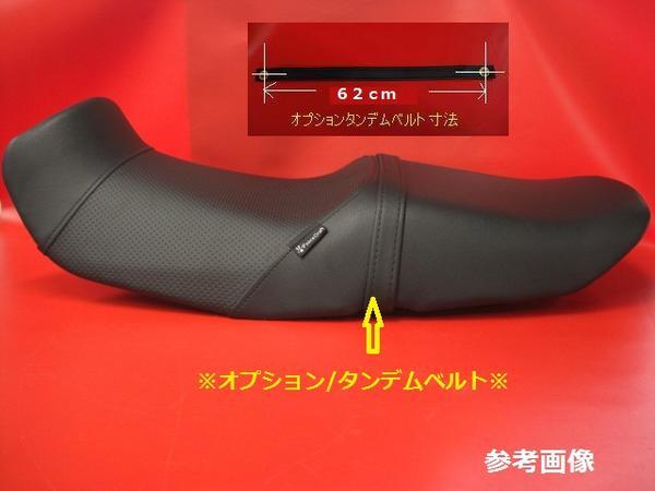【日本製】■ゼルビス Xelvis カスタム シート表皮  ノンスリップ ピースクラフト KK_切れ難い特殊加工糸使用です。
