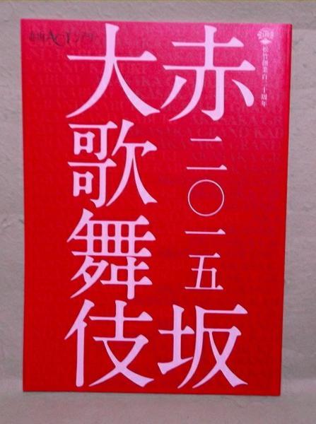 A-8【パンフ】ATCシアター 赤坂大歌舞伎 2015年