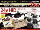 24v 大型車用 電源強化リレー付き HIDキット 35w H4 Hi/Lo 6000k