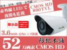 展示品【防犯本舗】52万画素 CMOS-HD 防犯カメラ 3.6mm 赤外線LED20 ホワイト