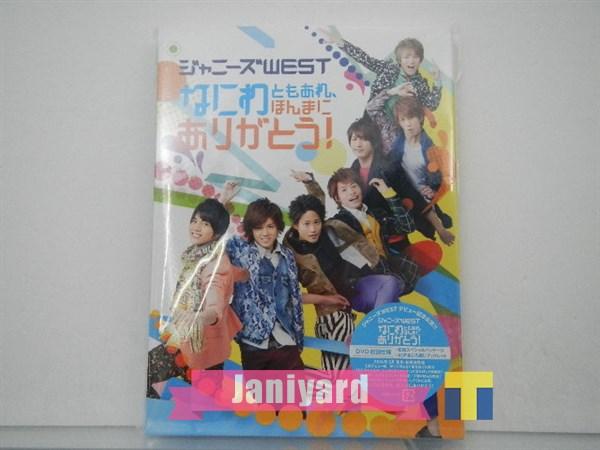 ジャニーズWEST DVD なにわともあれ、ほんまにありがとう!初回 1円
