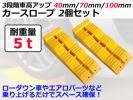 最大積載5t ローダウン車 三段調整式 100mm/70mm/40mm ローダウンスロープ カースロープ ジャッキサポート 2個 黄色 タイヤ/アルミ交換