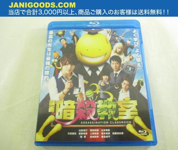 Hey!Say!JUMP 山田涼介 Blu-ray 映画 暗殺教室 スタンダードエディション 未開封