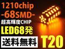 T20/68連SMD LEDシングル球ウインカー/アンバー/黄色/送料無料