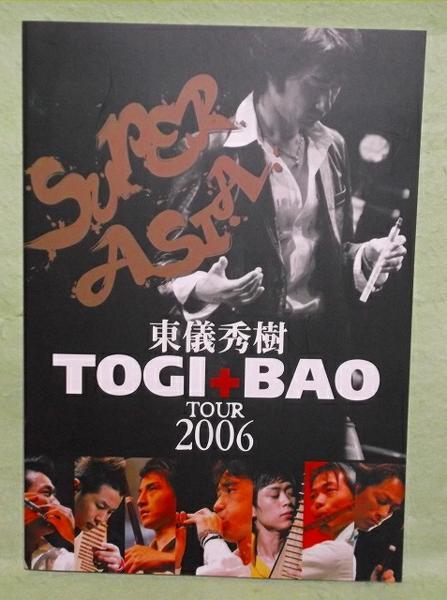 ♣-【パンフ】東儀秀樹 2006年 TOGI+BAO
