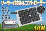 ○12v専用10Wソーラーパネル12v24v対応コントローラー2点set