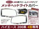 ハイエース200系 4型 クロームメッキ ヘッドライトトリム カバー