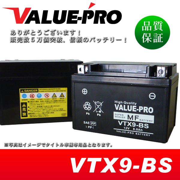 充電済 バッテリー YTX9-BS◆CBR250R FTR250 GB250クラブマン CBR900RR VRX400 ブロス CB-1 CBR600F VFR750R RVF750R