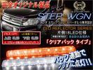 1円~ ステップワゴン RK5 RK6 スパーダ LED リフレクター クリアバック テールランプ 反射板 ブレーキ 連動 ポジション バックランプ