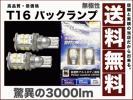 驚異の3000lm世界一の明るさを目指して作った至極品T16