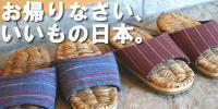 ●新品即決!竹皮ベルトスリッパ厚底女性用/足の健康に!
