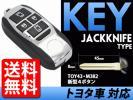 ブランクキー 新型4ボタン トヨタTOY43ジャックナイフ型