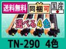 送料無料 TN-290 選べる4色セット Brother リ