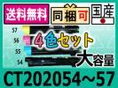 CT202054~57 4色セット リサイクルトナーC400
