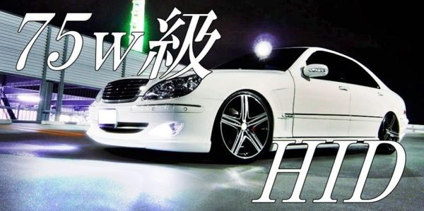 HIDキット 日本製 70W H11 6000K PIAA同等/PHILIPS 75W級の輝き_満足度120%の輝き!!