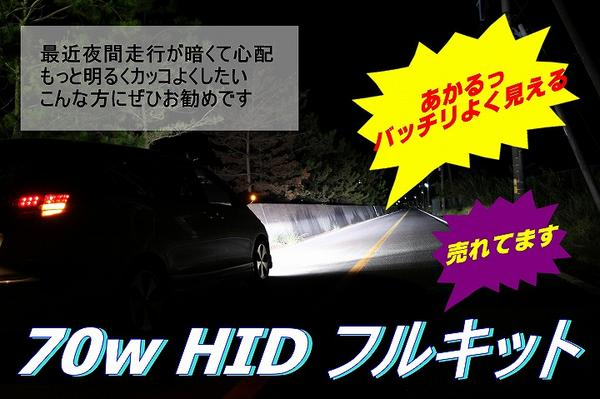 HIDキット 日本製 70W H11 6000K PIAA同等/PHILIPS 75W級の輝き_愛車のモデルチェンジに倍返しの明るさ!!