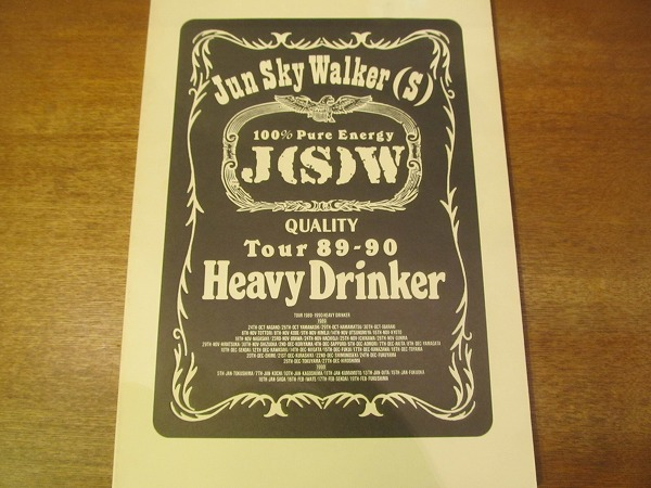 1710MK●ツアーパンフレット「JUN SKY WALKER(S) ジュン・スカイ・ウォーカーズ Tour 1989-1990 HEAVY DRINKER」ジュンスカ/ツアーパンフ