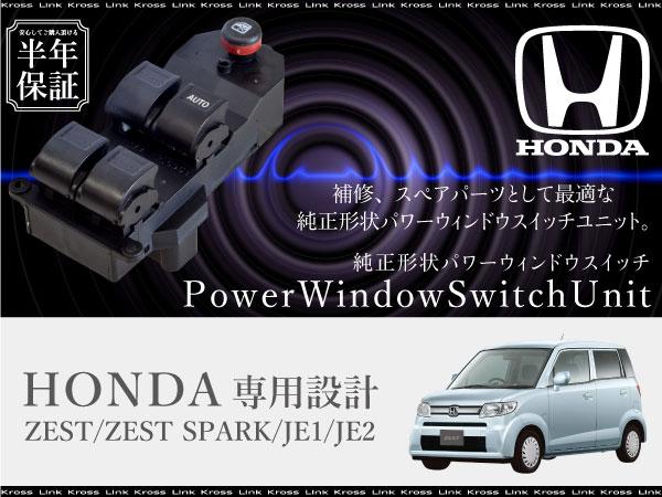 送料無料 ホンダ ゼスト ゼストスパーク JE1 JE2 パワーウインドウスイッチ 運転席側 6ヶ月保証 集中ドアスイッチ _59866d/