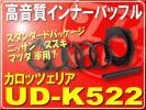 カロッツェリア高音質インナーバッフル■UD-K522