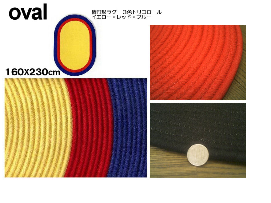3色トリコ ラグ 円形 カントリーやナチゥラル オーバル 楕円型 楕円 編み ラグ 160×230 cm約 3畳 ラグマット 厚手 北欧 夏 カーペット_画像1