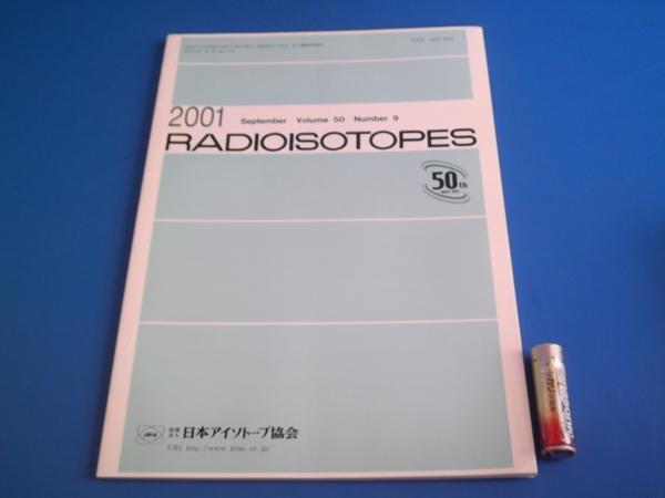 ★2001年 RADIOISOTOPES VOL.50 No.9 日本アイソトープ協会 校正用簡易型ラドン発生器の特性_画像1