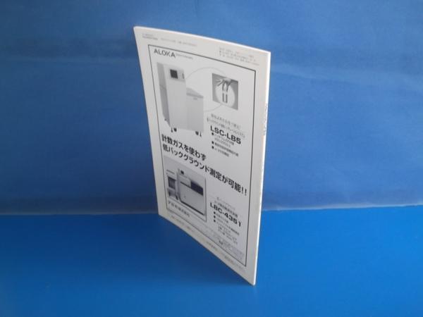 ★2001年 RADIOISOTOPES VOL.50 No.9 日本アイソトープ協会 校正用簡易型ラドン発生器の特性_画像3