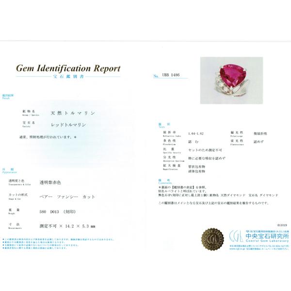 A120【BSJJ】Pt900 天然レッドトルマリン5.80ct ダイヤモンド0.13ct リング 宝石鑑別書 中央宝石研究所_画像6