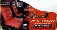 ドレスレザーシートクッション 赤 フロント1枚 重厚なソファ