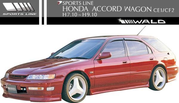 【M's】アコードワゴン CE1/CF2 WALD S-LINE フロントスポイラー_画像1