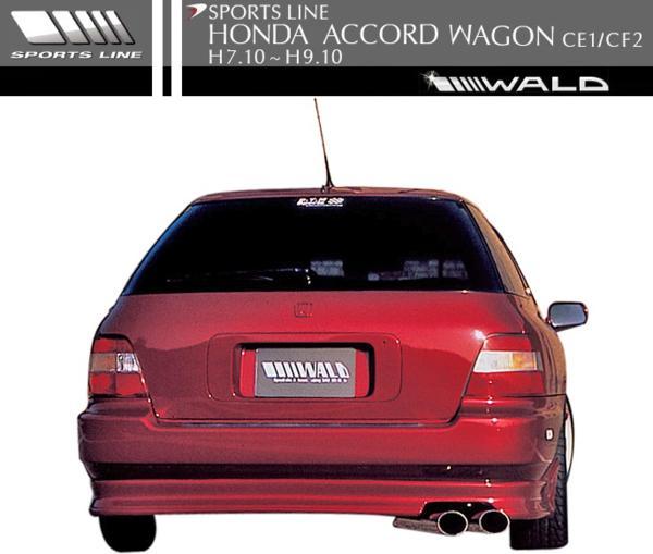 【M's】アコードワゴン CE1/CF2 WALD S-LINE フロントスポイラー_画像2