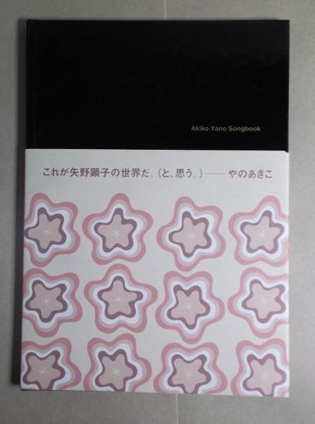 矢野顕子 さとがえるコンサート2001年